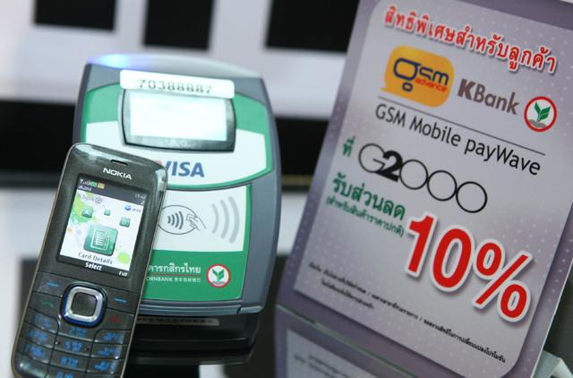 GSM Mobile payWave จาก AIS และธนาคารกสิกรไทย หนึ่งในโครงการนำร่องทดลองใช้งานเทคโนโลยี NFC เพื่อการชำระเงินผ่านมือถือรายแรกๆ ในเมืองไทยrd นี้ ุปงานในรูปแบบอืดยานการเงินอย่างเต็มที่ โดย่างๆ จะสะดวกสบายและปลอดภัยมากขึ้นแล้ว บรรมูลต่างๆ จะถูกเข้ารหัสไว้ภายใน